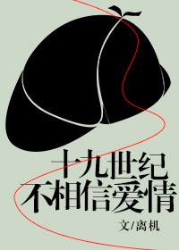 《(综同人)十九世纪不相信爱情[综]》 作者:离机 txt文件大小:427.13 KB