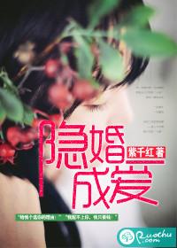 《隐婚成爱》 作者:紫千红 txt文件大小:2.05 MB