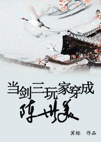 《(七五同人)当剑三玩家穿成陈世美》 作者:冥栎 txt文件大小:508.4 KB