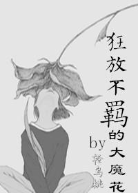 《狂放不羁的大魔花》 作者:轻乌桃 txt文件大小:66.16 KB