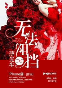 《无法阻挡的薄先生》 作者:iPhone酱 txt文件大小:1.17 MB