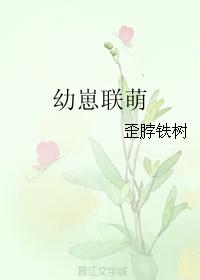 《幼崽联萌》 作者:歪脖铁树 txt文件大小:207.18 KB