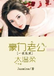 《强势夺爱,豪门老公太温柔》 作者:Jasmine txt文件大小:208.24 KB
