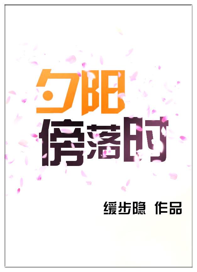 《夕阳傍落时》 作者:缓步隐 txt文件大小:265.29 KB