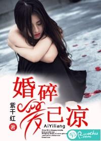 《婚碎爱已凉》 作者:紫千红 txt文件大小:899.8 KB