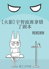 《(火影同人)宇智波斑拿错了剧本》 作者:RDEDEN txt文件大小:78.82 KB