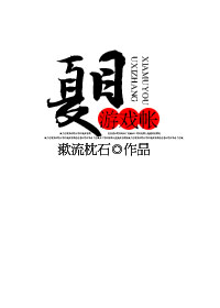 《(阴阳师同人)[阴阳师]夏目游戏账》 作者:漱流枕石 txt文件大小:160.73 KB