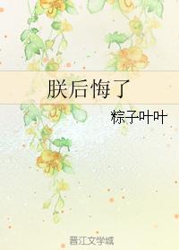 《朕后悔了》 作者:粽子叶叶 txt文件大小:22.59 KB