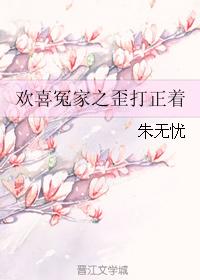 《欢喜冤家之歪打正着》 作者:朱无忧 txt文件大小:628.79 KB