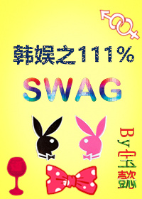 《(韩娱同人)韩娱黑泡之111%swag》 作者:宝懿 txt文件大小:79.74 KB