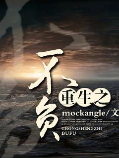 《末世之重生守护神-重生之不负》 作者:mockangle txt文件大小:627.44 KB