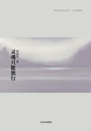《灵魂只能独行》 作者:周国平 txt文件大小:213.36 KB