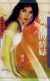 《暴君的情妇(黑情妇传说之三)》 作者:夙云 txt文件大小:174.61 KB