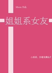 《(黑蓝同人)[黑篮]姐姐系女友》 作者:Miang txt文件大小:84.8 KB