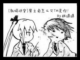 《[韩娱快穿]男主角怎么又TM是你!》 作者:林绵绵 txt文件大小:382.77 KB