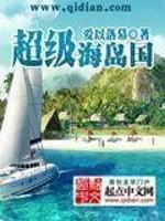 《超级海岛国》 作者:爱以落幕 txt文件大小:1.13 MB