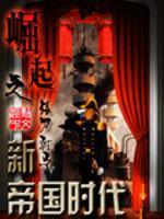 《崛起之新帝国时代》 作者:银刀驸马 txt文件大小:9.78 MB