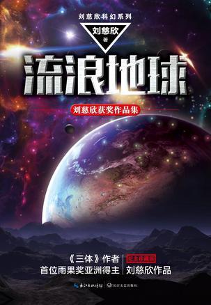 《刘慈欣中短篇小说全集》 作者:刘慈欣 txt文件大小:1.13 MB