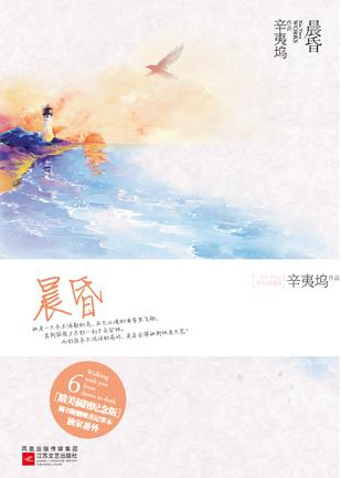 《晨昏》 作者:辛夷坞 txt文件大小:246.93 KB