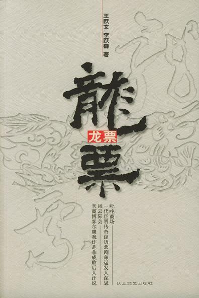 《龙票》 作者:王跃文 李跃森 txt文件大小:218.97 KB