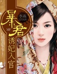 《暴君诱妃入宫》 作者:李燕LIYAN txt文件大小:2.05 MB