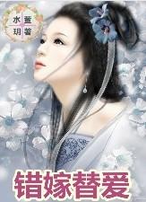 《错嫁替爱》 作者:水玥萱 txt文件大小:485.99 KB