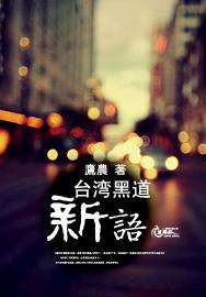 《台湾黑道新语》 作者:鷹農 txt文件大小:707.66 KB
