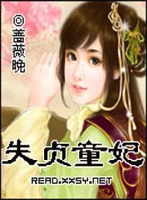 《失贞童妃》 作者:蔷薇晚 txt文件大小:2.46 MB