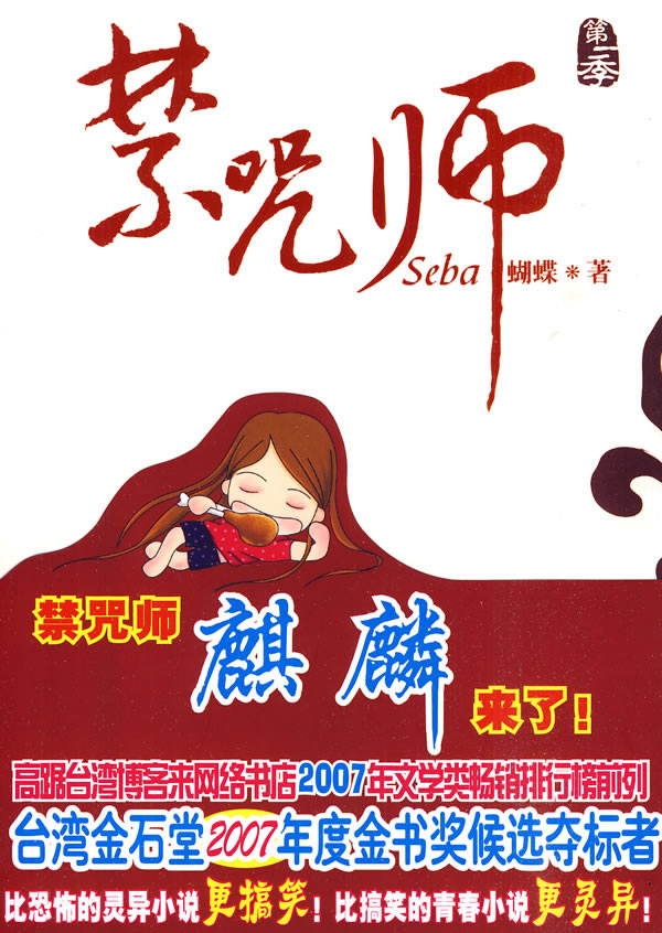 《禁咒师》 作者:蝴蝶 txt文件大小:956.25 KB