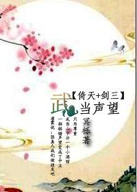 《(倚天+剑三同人)武当声望》 作者:冥栎 txt文件大小:245.35 KB