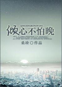 《倾心不怕晚》 作者:桑玠 txt文件大小:430.95 KB