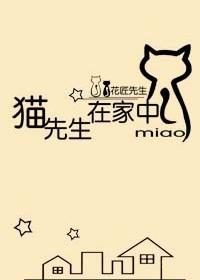 《猫先生在家中》 作者:花匠先生 txt文件大小:572.03 KB