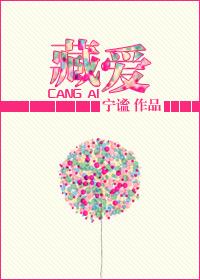 《藏爱》 作者:宁谧 txt文件大小:135.05 KB