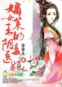 《嫡女策,王的阴毒医妃》 作者:菲菲木 txt文件大小:359.87 KB