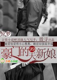 《99天调香新娘》 作者:殷寻 txt文件大小:1.84 MB