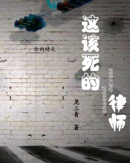 《这该死的律师》 作者:尧三青 txt文件大小:292.24 KB