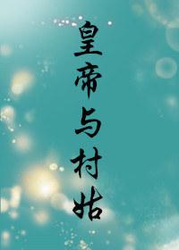 《皇帝与村姑》 作者:轻乌桃 txt文件大小:466.36 KB